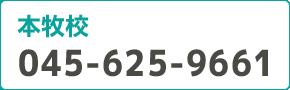 本牧校 045-625-9661